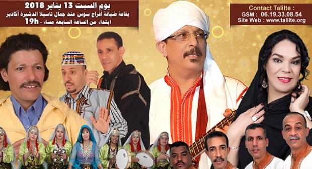 """السنة الأمازيغية """"إيض يناير """"2968 في ذاكرة جمعية تاليلت بمعناها الهواياتي"""