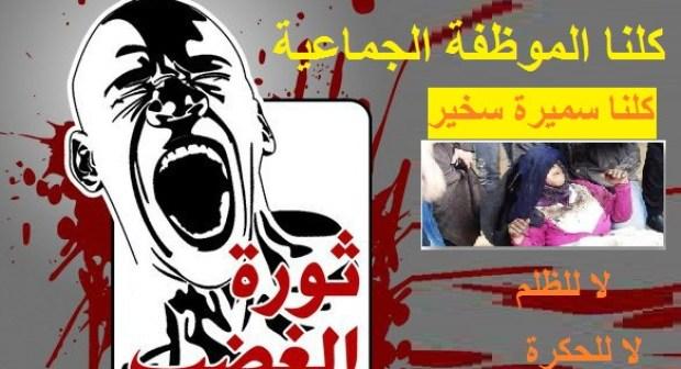 الجمعية المغربية تنتفض لإنصاف الموظفة سميرة
