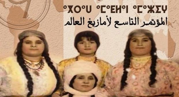 التجمع العالمي الأمازيغي..  المطالب الأمازيغية في تمازغا تراوح مكانها