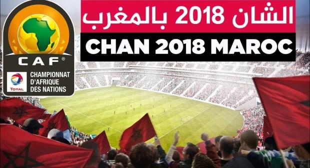 المنتخب المغربي يواجه نظيره الموريتاني اليوم
