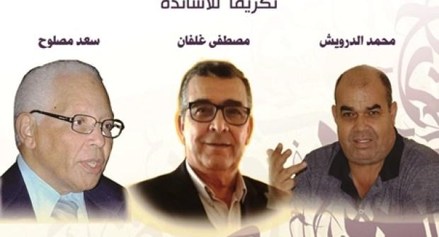 برنامج المؤتمر العلمي الدولي  لسانيات الترجمة وترجمة اللسانيات في الوطن العربي