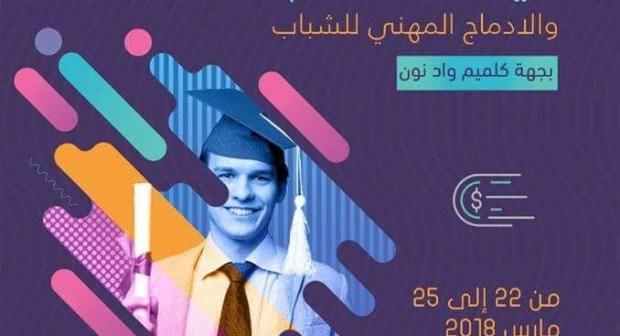 كلميم: أزيد من 100 مؤسسة تحج إلى الملتقى الجهوي لريادة الأعمال والإدماج المهنيللشباب