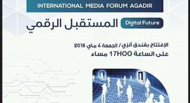 المستقبل الرقمي شعار المنتدى الدولي للإعلام في دورته السادسة