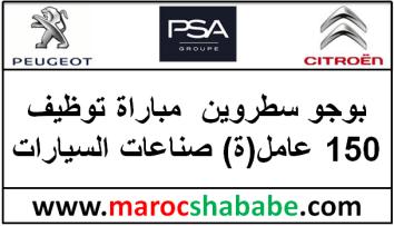 بوجو سطروين  مباراة توظيف 150 عامل(ة)   صناعات السيارات