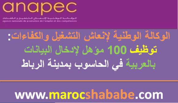 الوكالة الوطنية لإنعاش التشغيل والكفاءات: توظيف 100 مؤهل لإدخال البيانات بالعربية في الحاسوب بمدينة الرباط
