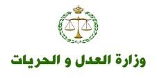 وزارة العدل: بلاغ حول شفوي مباراة الملحقين القضائيين الفوج 44، الاختبارات الشفوية ابتداء من فاتح شتنبر 2020