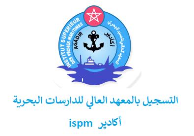 التسجيل القبلي بالمعهد العالي للصيد البحري بأكادير 2021/2020