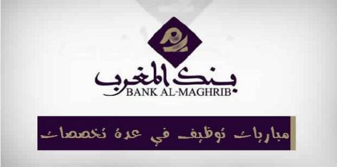 بنك المغرب: مباراة توظيف 53 منصبا في عدة تخصصات. آخر أجل 31 غشت 2020