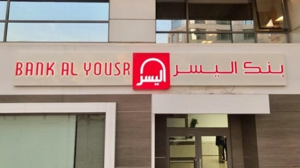 Bank Al Yousr recrute plusieurs  profils