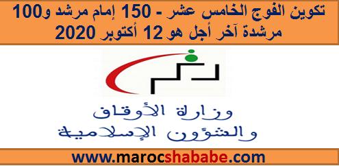 وزارة الأوقاف والشؤون الإسلامية: تكوين الفوج الخامس عشر - 150 إمام مرشد و100 مرشدة برسم سنة 2020. آخر أجل هو 12 أكتوبر 2020