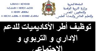 مباراة توظيف أطر الأكاديميات للدعم الإداري و التربوي و الاجتماعي وزارة التعليم العالي