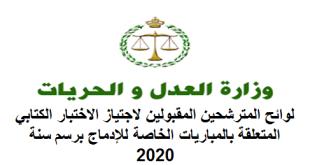 ٍمباريات وزارة العدل لوائح المترشحين المقبولين لاجتياز الاختبار الكتابي المتعلقة بالمباريات الخاصة للإدماج برسم سنة 2020.
