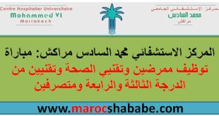 المركز الاستشفائي محمد السادس مراكش : مباراة توظيف ممرضين وتقنيي الصحة وتقنيين من الدرجة الثالثة والرابعة ومتصرفين