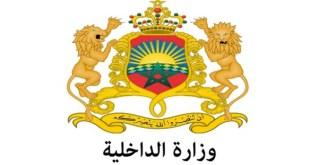 مباراة توظيف 709 منصبا بوزارة الداخلية