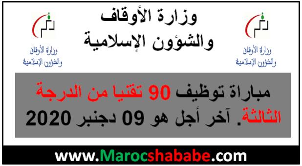 وزارة الأوقاف والشؤون الإسلامية: مباراة توظيف 90 تقنيا من الدرجة الثالثة. آخر أجل هو 09 دجنبر 2020