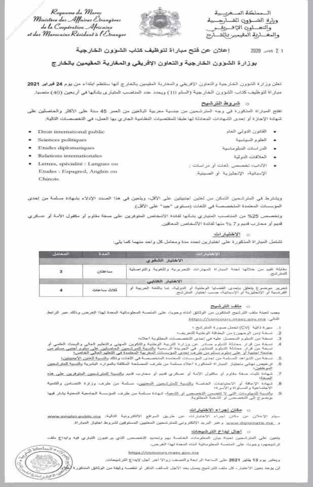 مباراة وزارة الشؤون الخارجية والتعاون الإفريقي والمغاربة المقيمين بالخارج: لتوظيف 100 منصب في عدة مناصب وتخصصات. آخر أجل للترشيح هو 13 يناير 2021