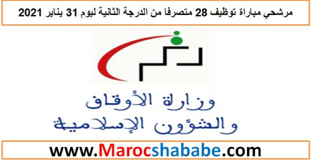 وزارة الأوقاف والشؤون الإسلامية: مرشحي مباراة توظيف 28 متصرفا من الدرجة الثانية ليوم 31 يناير 2021