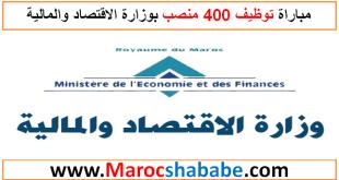 مباراة توظيف 400 منصب بوزارة الاقتصاد والمالية