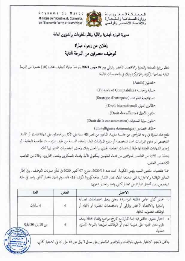 Concours Ministère de l'Industrie et du Commerce (30 Postes)