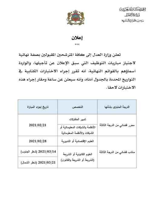 وزارة العدل: برنامج الإختبار الكتابي لمباراة توظيف 380 منتدبا قضائيا