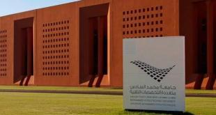 جامعة محمد السادس متعددة التخصصات تعلن عن توظيف في عدة مناصب