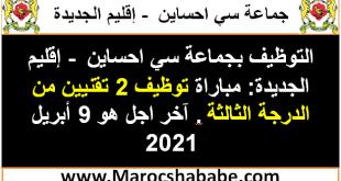 التوظيف بجماعة سي احساين - إقليم الجديدة: مباراة توظيف 2 تقنيين من الدرجة الثالثة. آخر اجل هو 9 أبريل 2021