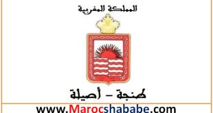 جماعة سيدي اليماني مباراة توظيف 2 تقنيين من الدرجة الرابعة. آخر أجل هو 2 أبريل 2021