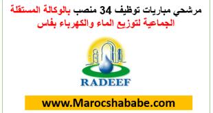 Liste Convoqués Concours RADEEF 2021 (34 Postes)
