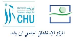 Concours de Recrutement CHU Ibn Rochd 2021 (156 Postes)