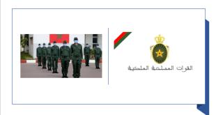 مباراة القوات المسلحة الملكية 2021 مباراة توظيف جنود من الدرجة الثانية