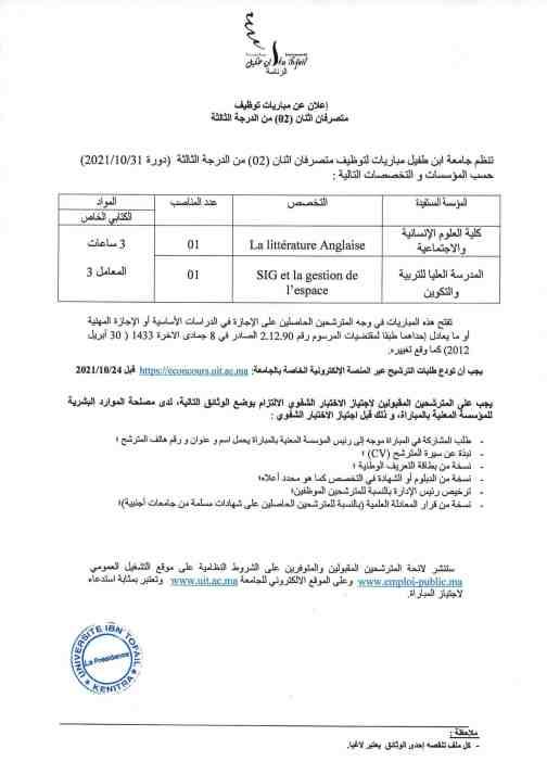 Concours (2) Administrateurs 3ème grade