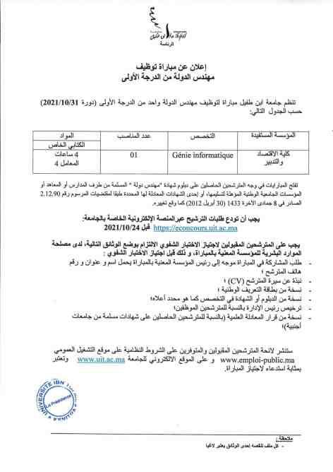 Université Ibn Tofail Recrute Plusieurs profils