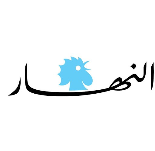 newspaper lebanon annahar el nahar