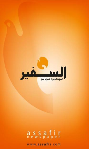 assafir newspaper news lebanon latest