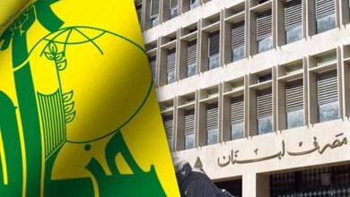 """Photo of قلق على لبنان من العقوبات على """"حزب الله""""… الخطر آت!"""