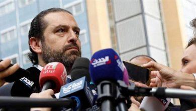 "Photo of ""ذا ناشيونال"" تحذّر من تكرار سيناريو 1984 في لبنان: الحريري تجاهل النصيحة الأميركية!"