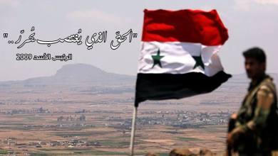 """Photo of الأسد يحرر الجولان في """"فايسبوك"""""""