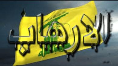 Photo of الاجتماع الثامن لمجموعة التنسيق لمكافحة أنشطة حزب الله الإرهابية وغير المشروعة