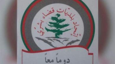 Photo of تدابير احترازية لاتحاد بلديات بشري