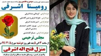 Photo of من هو القاتل الحقيقي في جريمة قتل رومينا أشرفي؟ وبأي ذنب قتلت؟