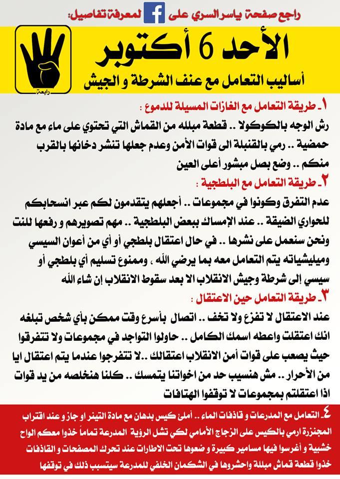 متابعة متجددة الأحد 6 أكتوبر يوم الزحف إلى القاهرة يوم