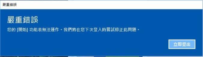 Windows 10 開始功能表打不開 | 信長の野望