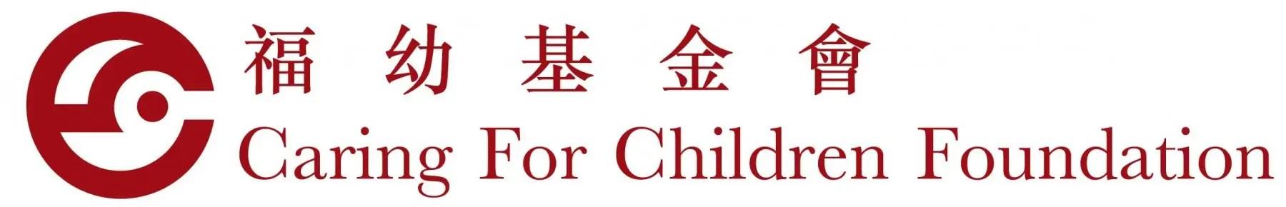 MARStree客戶 |福幼基金會