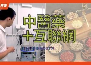中醫藥+互聯網 可以做什麼|MARStree 火星樹資訊科技有限公司