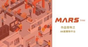 BB屋購物平台 | MARStree