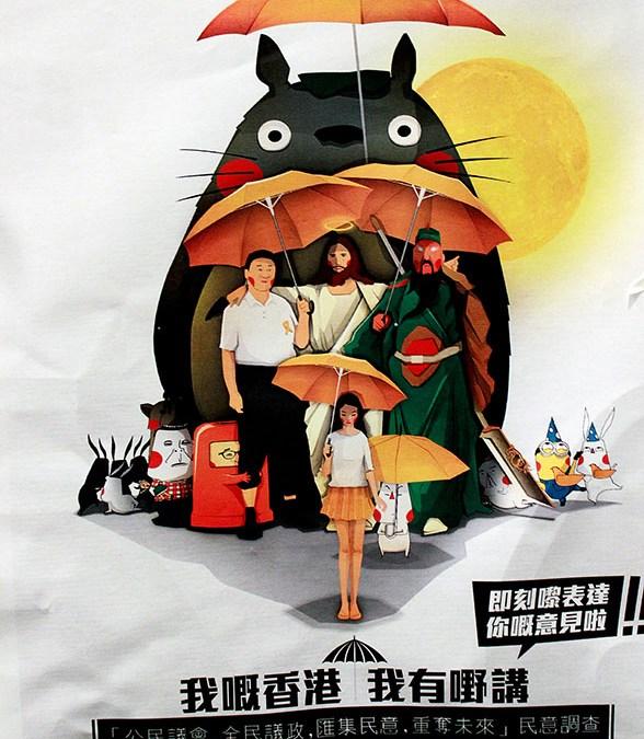 Революційний арт Гонгконгзького «Майдану» (фоторепортаж)