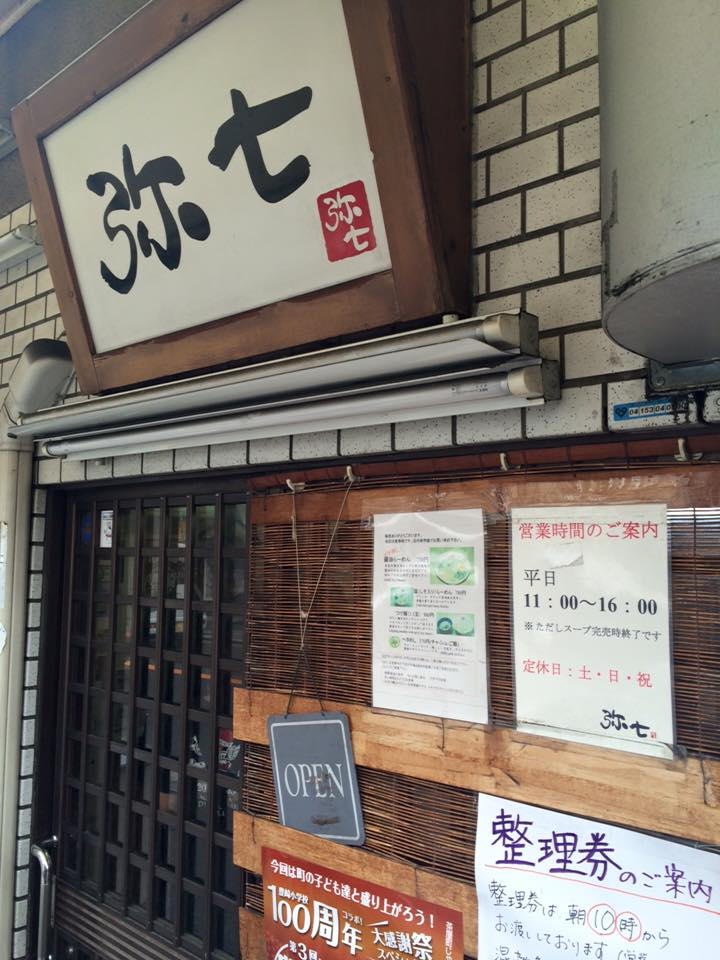 Ramen_Yashichi_shop