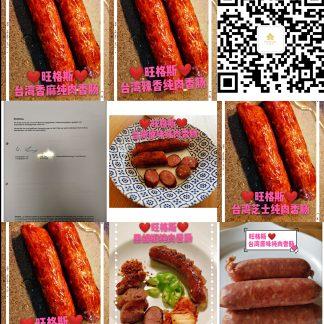 Taiwan sausage/Wurst/台湾纯肉香肠
