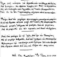 Scrisoarea de rămas bun trimisă de Cuviosul Paisie Aghioritul mamei sale
