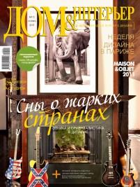 Dome & Interier Russia Martyn Lawrence Bullard